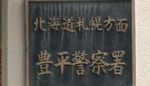 札幌市立あやめ野中学校教師・南山雄一郎(41)元同僚の20代女性のアパートに「好意を持っていた」と勝手に忍び込み逮捕。Facebook特定。