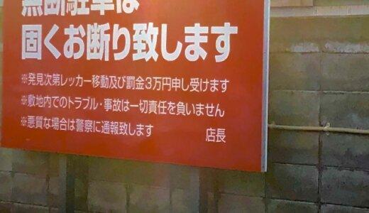 住居・職業不詳の橋倉祐治(39)東京都北区の都道で不法駐車を注意され男性を暴行の上車から振り落とし逃走。Facebookと顔画像は?