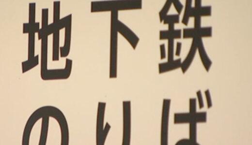 枚方市立蹉跎(さだ)中学校の高田力教頭(47)三条京阪駅で盗撮し現行犯逮捕。Facebookと顔画像は?