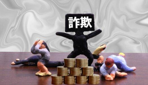 元保険代理店・奥山潤(43)ら男3人が保険金詐欺。Facebook特定‼︎詐欺の手口を徹底解説