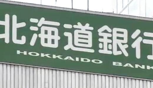 北海道銀行の行員2人が副業で800万円以上稼ぎ懲戒解雇‼︎仰天の副業とは