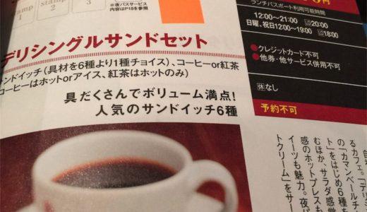 ランチパスポート札幌 2017  P86 サッポロコーヒー館 デリシングルサンドセット