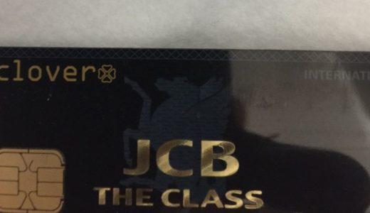 JCB ザ・クラス 2017年のギフト