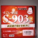 『すごい納豆 Sー903納豆菌 おかめ納豆 』というのを買ってみました