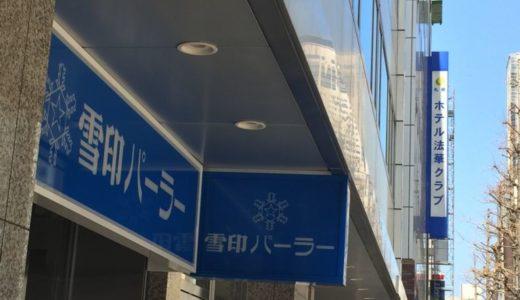 雪印パーラー  リニューアルオープン記念 Yukijirushi Parlor【北海道の観光スポット案内   Hokkaido Tourism】