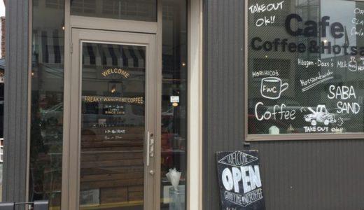 ランチパスポート札幌2017 P44 FREAKY WARDROBE COFFEE  ハンモックのある店