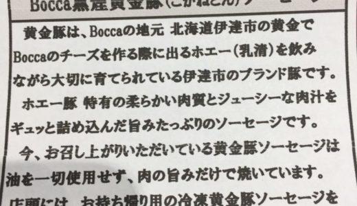 ランチパスポート札幌2017 P55 Bocca 熏煙黄金豚ソーセージトマトソースブルスト&濃厚ソフトクリーム
