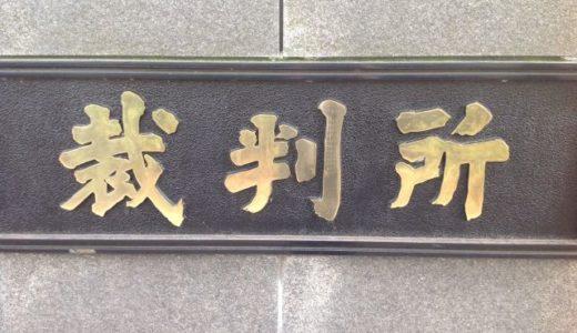 交通違反の反則金払わず逮捕・・反則金はたったの6000円だよ!払いなよ!!北海道、去年は32人も逮捕されてるの・・・マジか