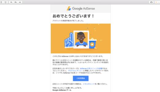 【号外です】Google AdSenseに本日20:05に通りました\(^o^)/