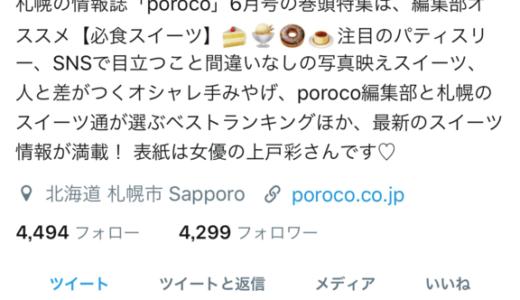 POROCOがフォロワーに‼︎そろそろラスト ランチパスポート札幌2017 P75 サムギョプサル丼