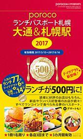 今ならまだギリギリ間に合う‼️絶対に食べておきたい・・ 私が選んだベスト5 ランチパスポート札幌2017