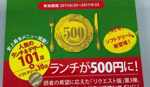 【北海道スイーツの旅】ランチパスポート札幌2017 リクエスト版 6月20日発売 ‼︎ デリシングルセットとシフォンケーキを早速堪能しました。