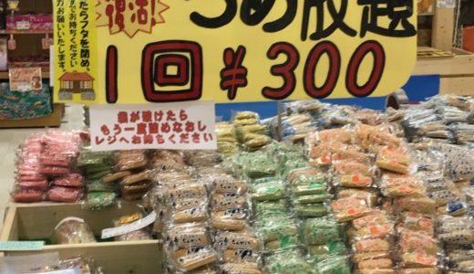 北海道で沖縄の「ちんすこう」の詰め放題と「ちんすこう」13種類の味比べをして、ゼブラパンを食べました‼️