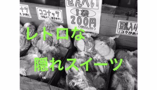 本当は教えたくない‼︎ レトロ好きにはたまらない、路地裏の美味しい札幌の『隠れスイーツ』【鎌田製菓の手焼きせんべい】
