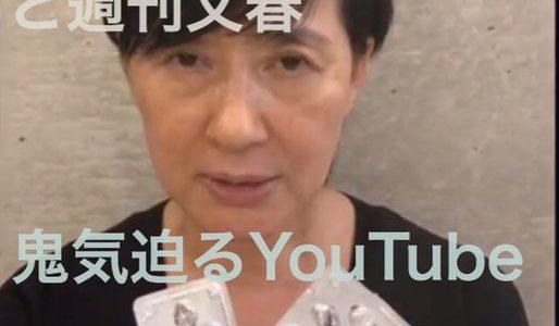 【松居一代の離婚問題】松居一代が『YouTube』で衝撃の告白‼️松居一代の過去と鬼嫁ぶりについて『週刊文春』より一足早く解説します。