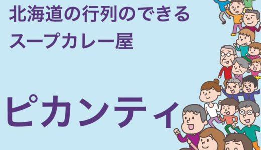 【行列のできる店】札幌にきたら必ず食べて欲しい行列のできるスープカレー屋さん『ピカンティ』