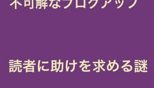 【緊急速報】松居一代さんがブログを昨日の深夜更新!今ブログが閉鎖の危機にあるようです!!