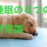 【睡眠の新常識】いままで知らなかった睡眠の6つの新常識❗️夏にぐっすり眠るために知っておきたいこと。
