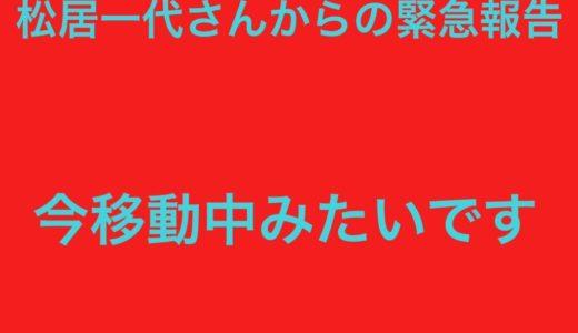 松居一代さんからの『緊急報告』 11日 13:45分 ブログ更新
