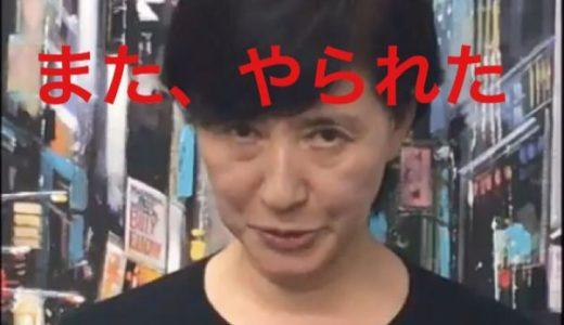 「松居一代」YouTube【第6弾】『緊急生告白』また、やられた‼️昨日までの経緯を超簡単にまとめました。