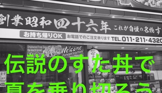 アメトークでV6の長野博もオススメの『伝説のすた丼屋』に行ってきた‼︎新メニュー「北海道のすた丼」もでていました。