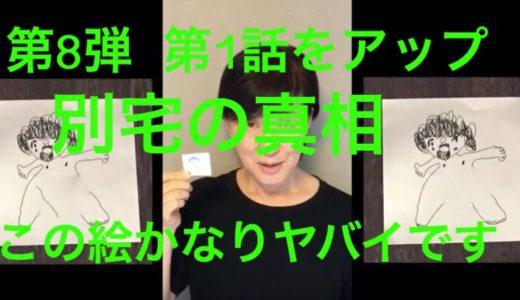 速報‼️『松居一代』YouTubeに【第8弾 】別宅の真相 第1話❗️を公開。でもこれテレビで放送できないやつですよ⁉︎