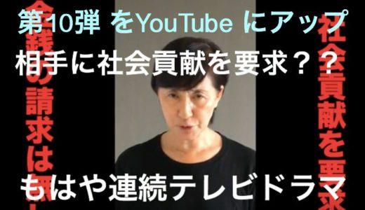 松居一代【第10弾】別宅の真相「第3話」を先ほどYouTubeにアップ‼︎『次回に続く』というやり方はもはや連続テレビドラマ。