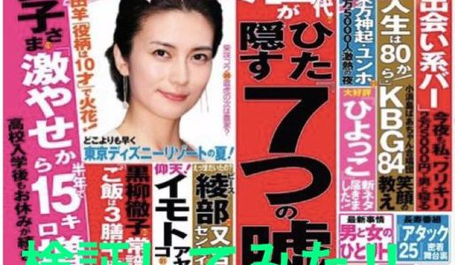 【松居一代 7つの嘘】女性セブンの松居一代がひた隠す『7つの嘘』‼︎ について検証してみました。