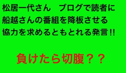 『松居一代』速報‼️ブログで船越英一郎のNHK「ごごナマ」おろしを読者に呼びかけ⁉︎負けたら切腹。