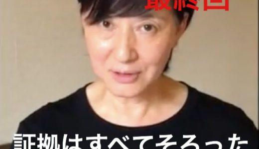 松居一代『第11弾』別宅の真相「第4話」最終回をYouTubeにアップ‼︎これが最後かは明言せず。