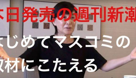 松居一代【第12弾】YouTubeに『神対応‼︎週刊新潮‼︎』をアップ‼️初めてマスコミの取材に答える⁉︎ツイッターでも宣伝。