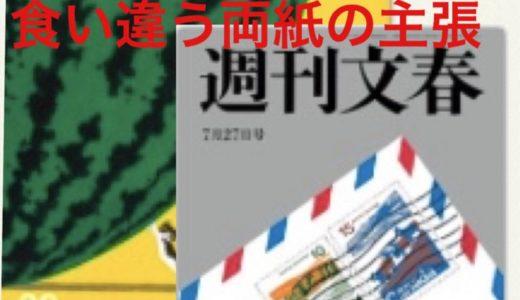 【松居一代独占手記】『週刊新潮』と『週刊文春』どっちがただしいの‼️ふたつの雑誌をどこよりも分かりやすく比べて解説します!文春では新たな事実が。