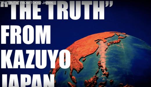 松居一代『第13弾』今度のYouTubeは英語バージョン‼️全世界に助けを求める⁉︎第2のピコ太郎を本気で目指すつもりか。