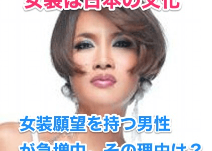 『女装は日本の文化』女装願望を持つ男性が急増中⁉︎北海道がマイノリティーに寛容な理由は⁉︎