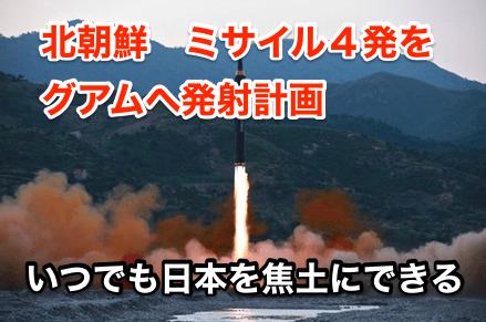 『北朝鮮 日本は一瞬で焦土可能』「ミサイル4発」を「日本上空を通過」させ「グアム周辺」に着弾させる計画を明らかに‼️