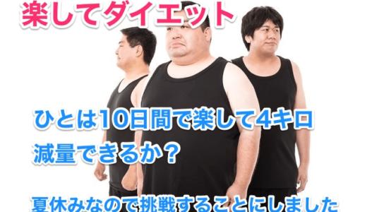 『楽してダイエット』ひとは「楽して」10日間で4キロ減量できるか〜⁉︎チャレンジしてみることにした。