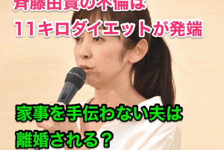 斉藤由貴の不倫は『11キロ』ダイエットが発端⁉︎夫が家事を手伝わないのは致命傷‼️「魔性の女」も「普通の妻」。