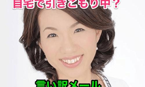 『豊田真由子議員』自宅で引きこもりか⁉︎言い訳メールを送りまくっているとの噂‼️