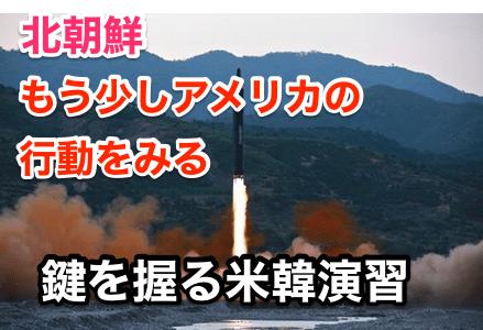 『北朝鮮』ミサイル発射の鍵を握る米韓演習‼️ミサイル発射は21日以降に持ち越しか⁉︎