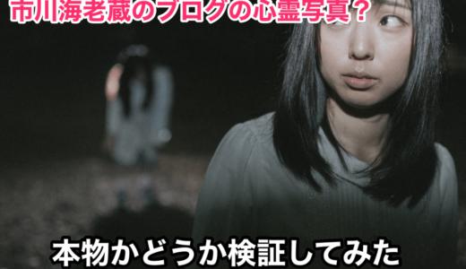 『市川海老蔵心霊写真』本当に麻央さん⁉︎本物かどうか検証してみた。