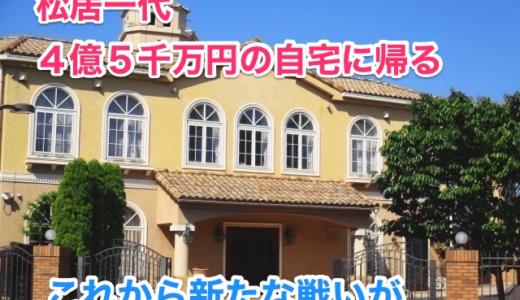 『松居一代』東京の自宅へ帰る‼️松居劇場に終止符⁉︎次は法廷闘争か。