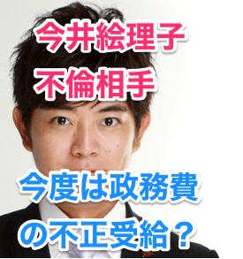 『今井絵理子の不倫相手』橋本市議に政務費不正受給の疑い‼️議員では一線を超えた⁉︎