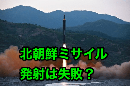 『最新情報』北朝鮮ミサイル発射は失敗⁉︎