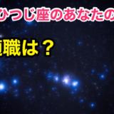 『占い』12星座ごとの適職【おひつじ座】