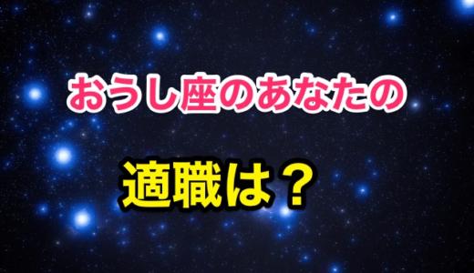 『占い」12星座ごとの適職【おうし座】