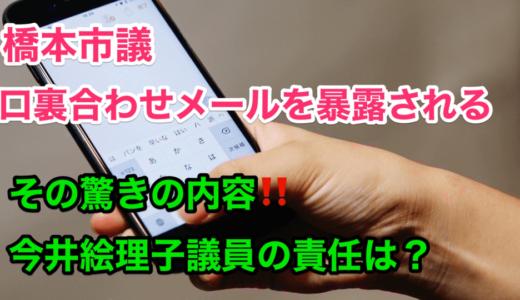 『今井絵里子不倫相手』橋本市議が「口裏合わせメール」を暴露される‼️その驚きの内容とは⁉︎