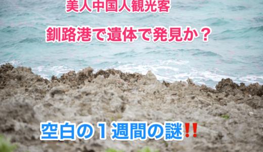 『美人中国女性観光客失踪事件』釧路港で遺体で発見か⁉︎謎の空白の1週間‼️