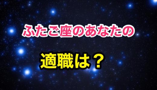 『占い』12星座ごとの適職【ふたご座】