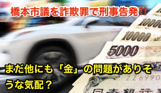 『橋本市議』を9月に刑事告発‼️「金」にまつわる問題が他にも浮上⁉︎野々村元議員は神様に「収束願」