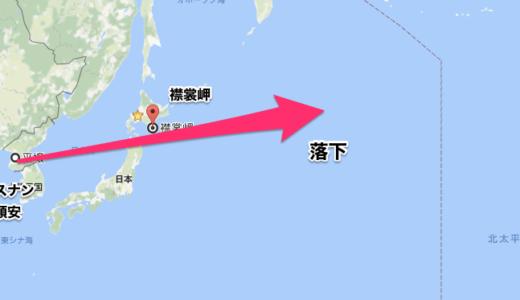 『北朝鮮ミサイル最新情報』現在までのまとめ‼️ミサイル発射の場合の「注意点」
